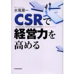 CSRで経営力を高める Corporate social responsibility / 水尾順一/著