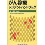 がん診療レジデントハンドブック / 畠清彦/編著