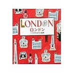 ロンドン とびだすまちの風景 / セーラ・マクメネミー/え やましたりえこ/やく