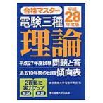 平28 合格マスター 電験三種 理論 / 東京電機大学電験研究