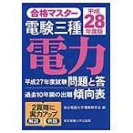 平28 合格マスター 電験三種 電力 / 東京電機大学電験研究