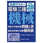 平28 合格マスター 電験三種 機械 / 東京電機大学電験研究