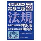 平28 合格マスター 電験三種 法規 / 東京電機大学電験研究