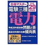 平29 合格マスター 電験三種 電力 / 東京電機大学電験研究