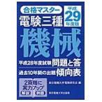 平29 合格マスター 電験三種 機械 / 東京電機大学電験研究