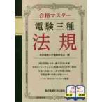 合格マスター 電験三種 法規 / 東京電機大学電験研究