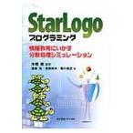 StarLogoプログラミング 情報教育にいかす分