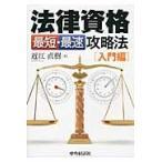 法律資格最短・最速攻略法 入門編 / 近江直樹/著