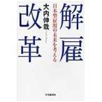 解雇改革−日本型雇用の未来を考える / 大内 伸哉 著