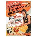 バスケットフォーメーションBOOK / 梅嵜 英毅 監修