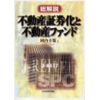 不動産証券化と不動産ファンド 総解説 / 岡内幸策/著