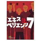 エキスペリエンツ7 団塊の7人 上 / 堺屋太一/著