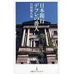 日本銀行デフレの番人 / 岩田規久男/著