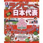るるぶ ラクビー日本代表 / 日本ラグビーフットボ