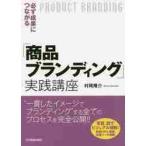 必ず成果につながる「商品ブランディング」実践講座 / 村尾 隆介 著