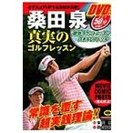 桑田泉真実のゴルフレッスン  にちぶんMOOK
