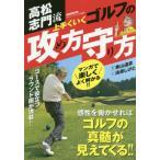 高松志門流上手くいくゴルフの攻め方守り方 / 高松 志門