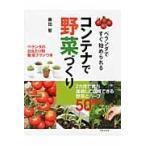 コンテナで野菜づくり ベランダですぐ始められる / 藤田 智 著