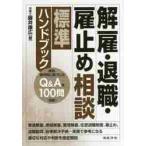 解雇・退職・雇止め相談標準ハンドブック 実例、裁判例に基づいたQ&Aを100問収録! /