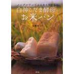 白神こだま酵母のお米パン ノングルテンでふんわりやわらか / 大塚せつ子/著