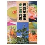 元気が出るえごま料理 油も実も葉もおいしい / オーサン  田中敦子(フードコ
