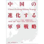 中国の進化する軍事戦略