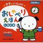 ママといっしょにおしゃべりえほん 13か月から 1 / わらべきみか/絵 小林芳郎/監修