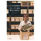 フレーバー茶で暮らしを変える フランス人の日本茶革命!? / S.ダントン 著