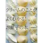クリームのことがよくわかる!お菓子の本 生クリームカスタードクリームバタークリーム / 坂田阿希子/著