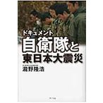 ドキュメント自衛隊と東日本大震災 / 瀧野隆浩/著