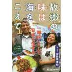 故郷の味は海をこえて 「難民」として日本に生きる / 安田菜津紀/著・写真