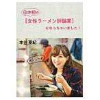 ショッピング日本初 日本初の〈女性ラーメン評論家〉になっちゃいました! / 本谷亜紀/著