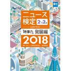 ニュース検定2・準2級公式テキスト「時事力」発展編 2018 / 日本ニュース時事能力