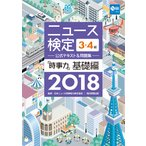 ニュース検定3・4級公式テキスト&問題集「時事力」基礎編 2018 / 日本ニュース時事能力