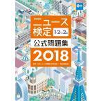 ニュース検定公式問題集1・2・準2級 2018 / 日本ニュース時事能力