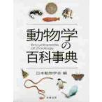 動物学の百科事典 / 日本動物学会 編