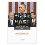 オバマ政権の経済政策−リベラリズムとアメ / 河音 琢郎 編著画像