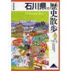 石川県の歴史散歩 / 石川県の歴史散歩編集