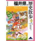 福井県の歴史散歩 / 福井県の歴史散歩編集