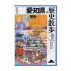 愛知県の歴史散歩 上 尾張 / 愛知県高等学校郷土史