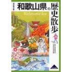 和歌山県の歴史散歩 / 和歌山県高等学校社会