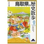 鳥取県の歴史散歩 / 鳥取県の歴史散歩編集