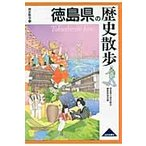 徳島県の歴史散歩 / 徳島県の歴史散歩編集
