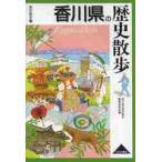 香川県の歴史散歩 / 香川県の歴史散歩編集