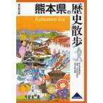 熊本県の歴史散歩 / 熊本県高等学校地歴・