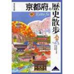 京都府の歴史散歩 中 / 京都府歴史遺産研究会