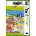 京都府の歴史散歩 下 / 京都府歴史遺産研究会