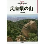 兵庫県の山 / 加藤 芳樹 著