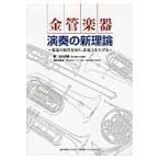 金管楽器演奏の新理論 楽器の特性を知り、表現力を上げる / 佐伯茂樹/著 守山光三/演奏法指導