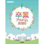 楽譜 '20 卒業アルバム